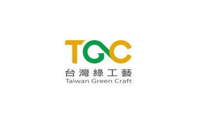 臺灣綠工藝認證-開啟線上線下經濟平台商機